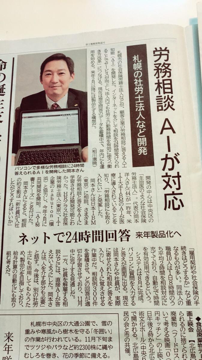 11月9日付、北海道新聞に弊社製品「AI社労士」が掲載されました